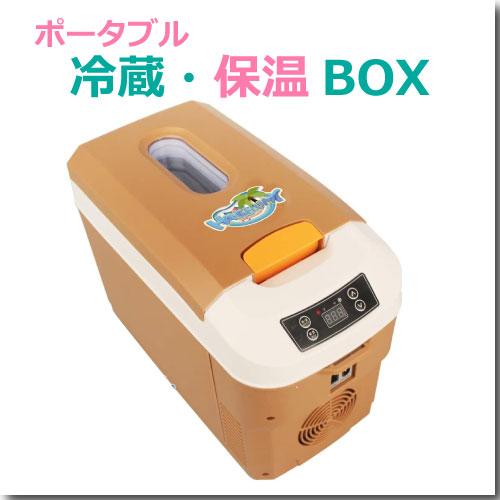 ポータブル冷蔵保温BOX