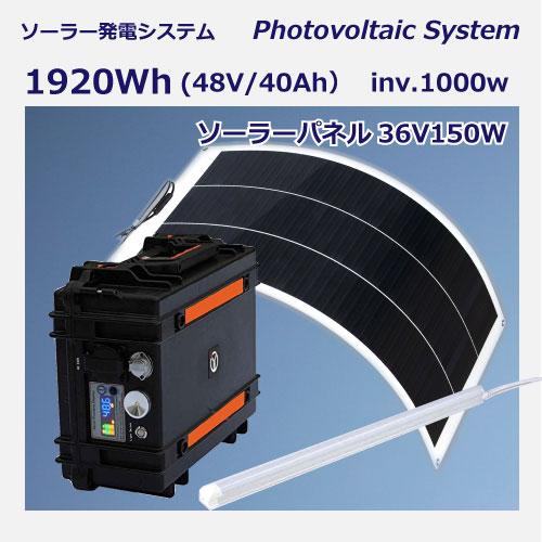 ソーラーポータブル電源1000