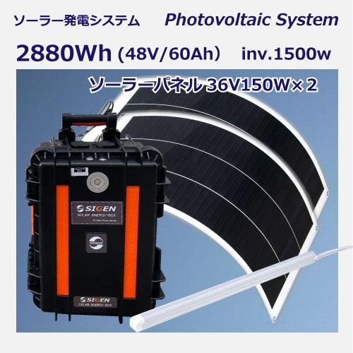 ソーラーポータブル電源1500