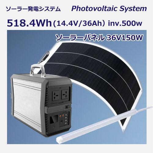 ソーラーポータブル電源500